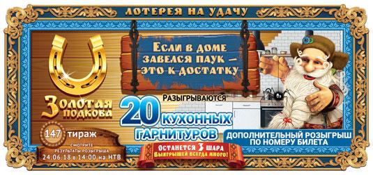 Золотая подкова тираж 147 - 20 кухонных гарнитуров
