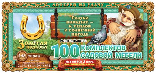 Золотая подкова тираж 148 - 10 комплектов садовой мебели