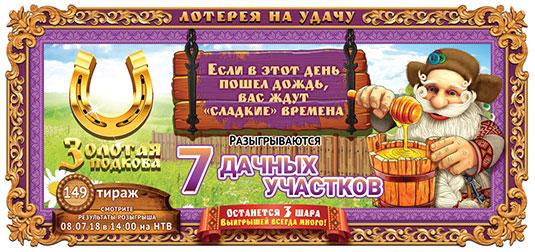 Золотая подкова тираж 149 - 7 дачных учасиков