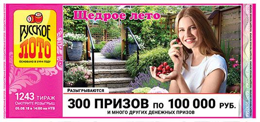 Русское лото тиража 1243