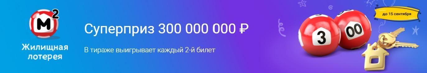 Жилищная лотерея тираж 303 - выиграет каждый второй билет