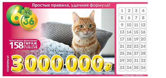 Лотерея 6 из 36 тираж 158 - с рыжим котом