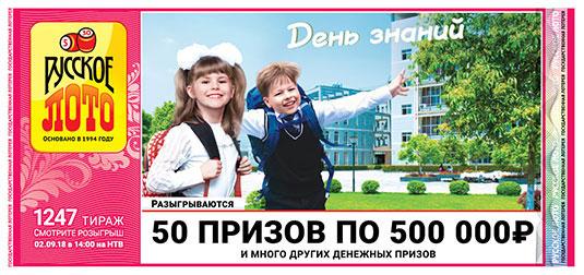 Русское лото тиража 1247