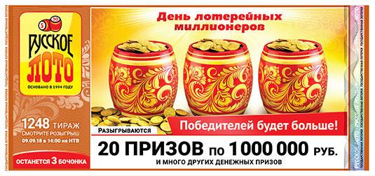 Русское лото тиража 1248
