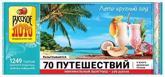 Русское лото тиража 1249 - 70 путешествий в жаркие страны