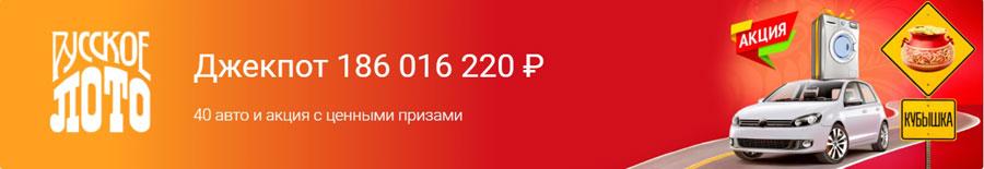 Кубышка и 40 авто в 1250 тираже русского лото