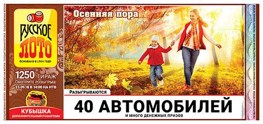 Русское лото тиража 1250 - 40 легковых автомобилей в осенней поре