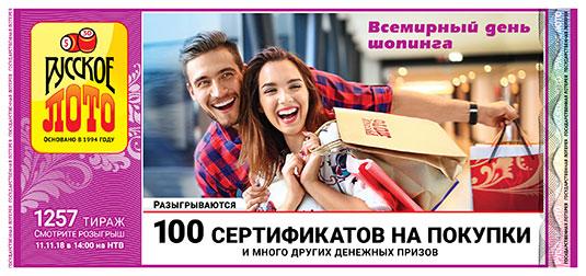 100 сертификатов на шопинг в 1257 тираже русского лото