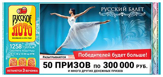 50 призов по 300 тысяч рублей в 1258 тираже русского лото