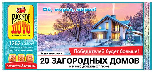 20 загородных домов в 1262 тираже русского лото