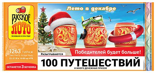 100 путешествий в 1263 тираже русского лото