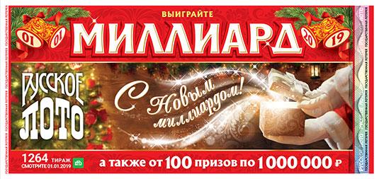 Русское лото тиража 1264