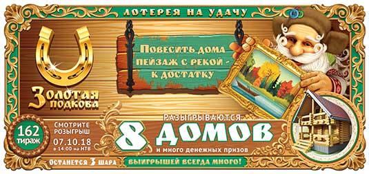 Золотая подкова тираж 162 - 8 загородных домов от домового