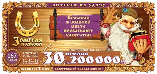 Золотая подкова тираж 167 - призы по 200 тысяч рублей