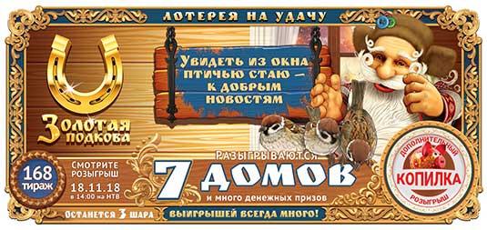 Золотая подкова тираж 168 - 7 домов и дополнительный тур Копилка