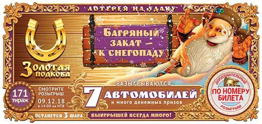 Золотая подкова тираж 171 - 7 авто и розыгрыш по номеру билета