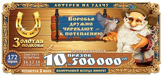 Золотая подкова тираж 172 - 10 призов по 500 тысяч