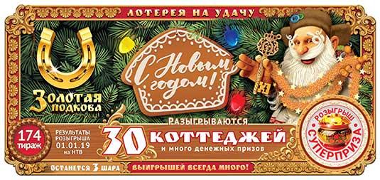 Золотая подкова 174 новогодний тираж 2019 года