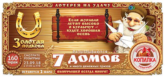 Золотая подкова тираж 160 - 7 домов  плюс розыгрыш Копилка