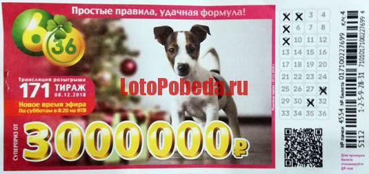 Лотерея 6 из 36 тираж 171 - со щенком