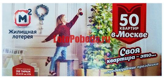 Билет новогоднего 318 тиража Жилищной лотереи