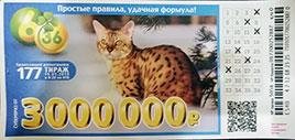 177 тираж лотереи 6 из 36