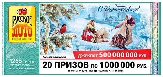 20 призов по миллиону в 1265 тираже русского лото