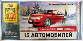 1269 тираж русского лото