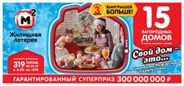 319 рождественский тираж жилищной лотереи