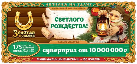 175 рождественский тираж лотереи Золотая подкова