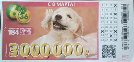 184 тираж лотереи 6 из 36 со щенком