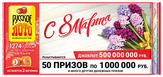 Призы по миллиону в 1274 тираже русского лото