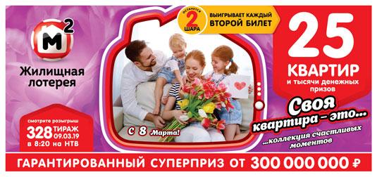 Билет 328 тиража Жилищной лотереи